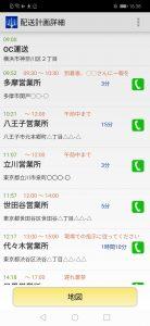 配送計画詳細画面 スマートフォン