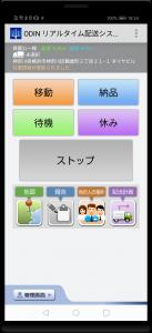 ODIN リアルタイム配送システム Androidメイン画面