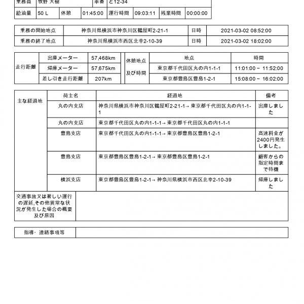 提出用日報 pdf版