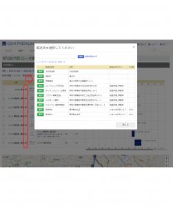 配送計画閲覧、行先を追加中の画面です。出発欄のプラスボタン(「+」)を選択すると、追加するポップアップ画面が表示されます。