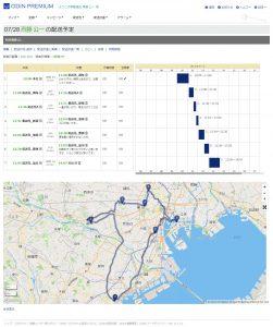 配送計画閲覧、行先の削除後の画面です。「配送先_渋谷」が削除されています。